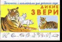 Раскраска Дикие звери: Раскраска с наклейками для детского сада