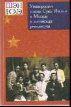 Университет имени Сунь Ятсена в Москве и китайская революция: Воспоминания