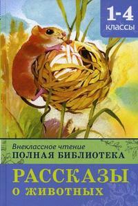 Внеклассное чтение. Полная библиотека. 1-4 класс: Рассказы о животных