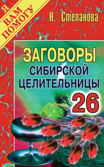 Заговоры сибирской целительницы 26