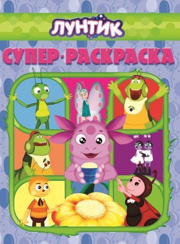 Раскраска Суперраскраска № РС 1410 Лунтик и его друзья
