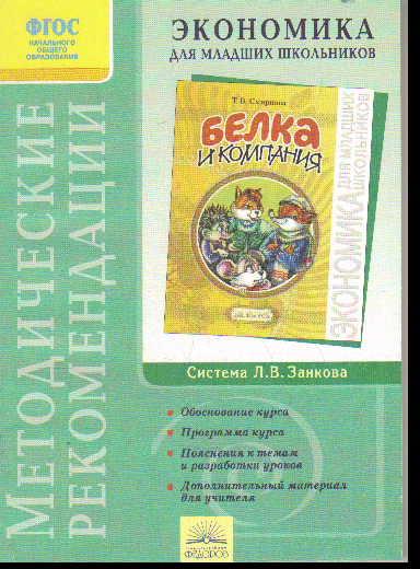 """Белка и компания: Методические рекомендации к факультатив. курсу """"Экономика"""