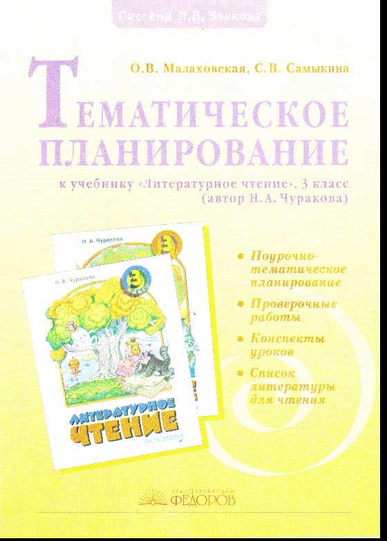 Литературное чтение. 3 кл.: Тематическое планирование к учебнику