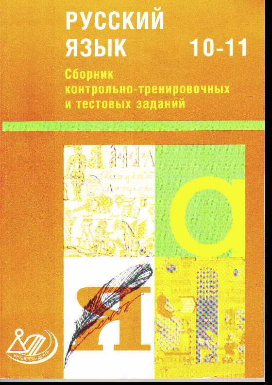 Русский язык. 10-11 кл: Сборник контрольно-тренировочных заданий