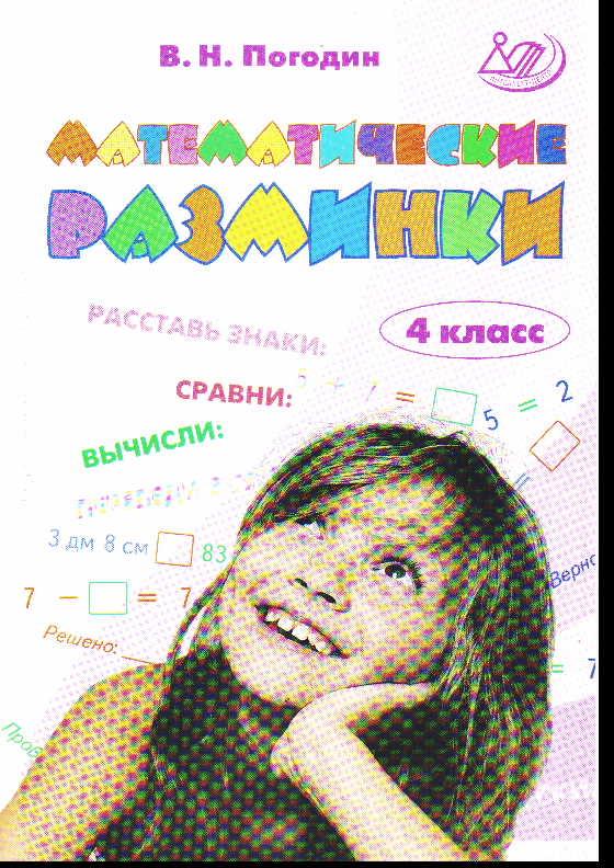 Математические разминки. 4 класс: Тренировочная тетрадь