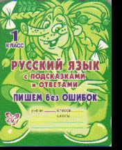 Русский язык с подсказками и ответами: Пишем без ошибок. 1 класс