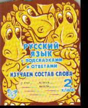 Русский язык с подсказками и ответами: Изучаем состав слова. 2 класс