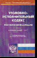 Уголовно-исполнительный кодекс РФ: По сост. на 07.09.2009