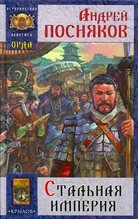 Орда. Стальная империя