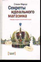 Секреты идеального магазина: Мемуары создателя розничной империи