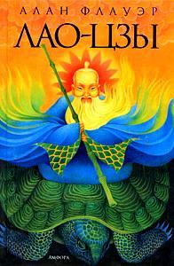 Лао-цзы. Мастер тайных искусств