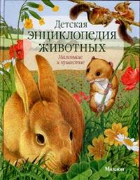 Детская энциклопедия животных: Маленькие и пушистые