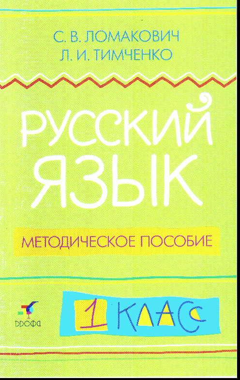Русский язык. 1 класс: Методическое пособие