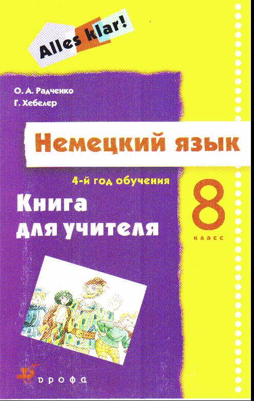 Немецкий язык. 8 кл.: (4-й год обучения): Книга для учителя