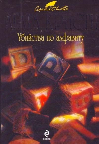 Убийство по алфавиту: Детективный роман