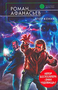 Вторжение: Фантастический роман