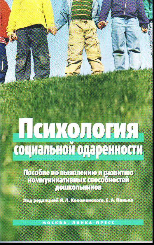 Психология социальной одаренности: пособие по выявлению и разв.коммуникатив