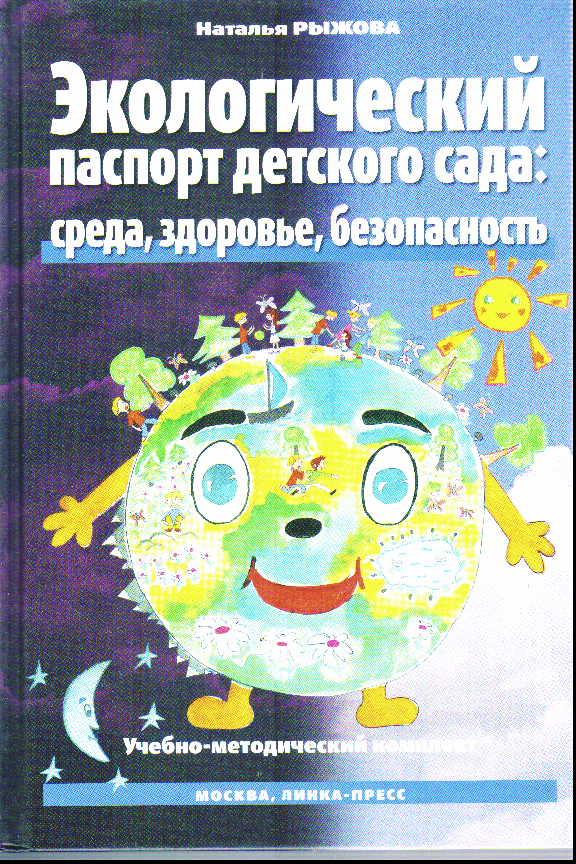 Экологический паспорт детского сада: среда, здоровье, безопасность. УМК