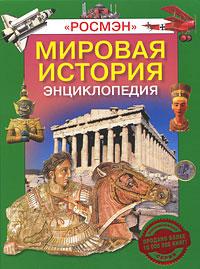 Мировая история: Энциклопедия