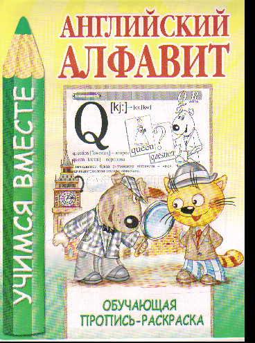 Раскраска Английский алфавит: Обучающая пропись-раскраска