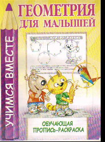 Раскраска Геометрия для малышей: Обучающая пропись-раскраска