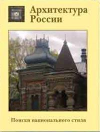 Архитектура России. Поиски национального стиля