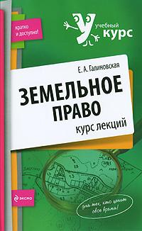 Земельное право: Курс лекций