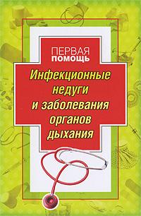 Первая помощь при инфекционных заболеваниях и повреждении оргнаов дыхания