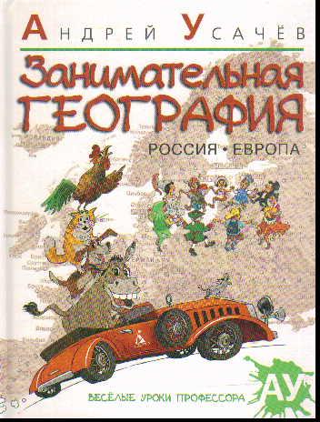 Занимательная география. Россия. Европа: Стихи
