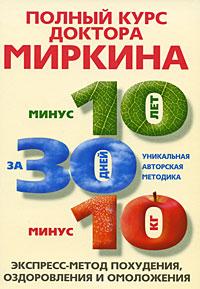 Полный курс доктора Миркина. Экспресс-метод похудения, оздоровления и омоло