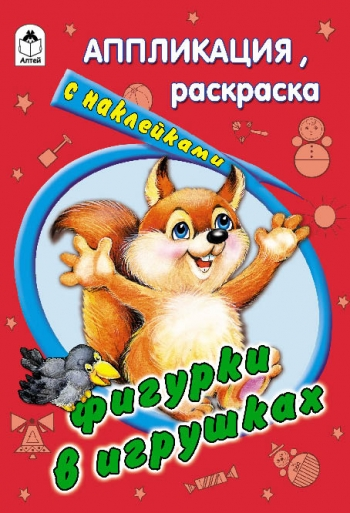 Раскраска Фигурки в игрушках (с наклейками)