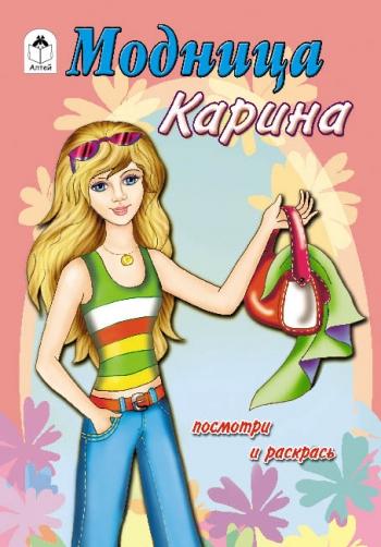 Раскраска Модница Карина