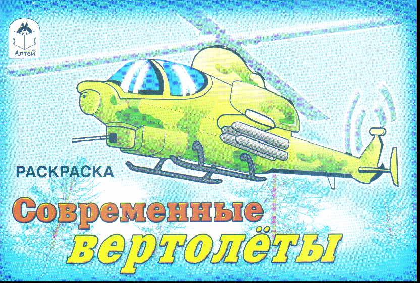 Раскраска Современные вертолеты