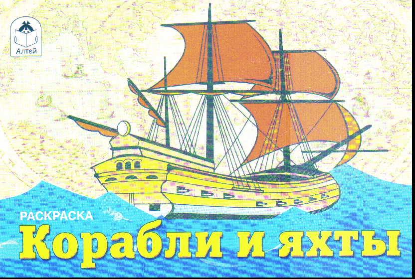 Раскраска Корабли и яхты