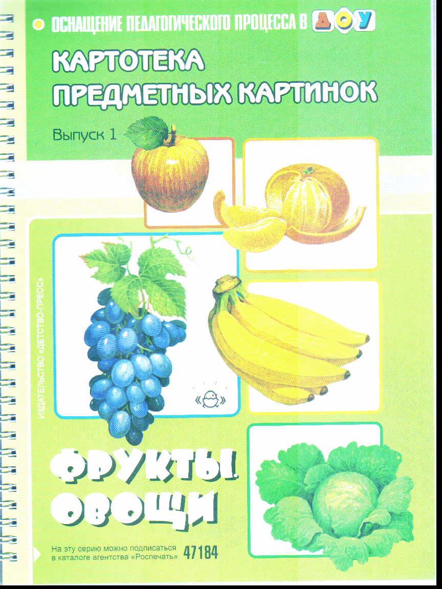 Картотека предметных картинок: Вып.1: Фрукты, овощи: Наглядный дидакт. мат.