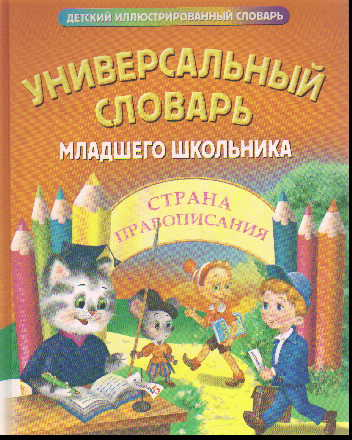 Универсальный словарь младшего школьника