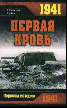 1941. Первая кровь