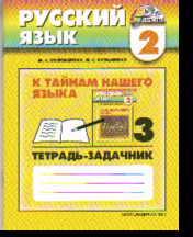 Русский язык. 2 класс: К тайнам нашего языка: Тетрадь-задачник №3