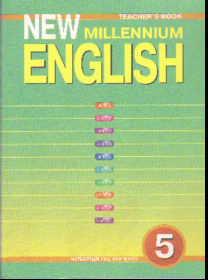 New Millennium English 5: Книга для учителя