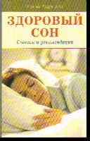Здоровый сон: Советы и рекомендации