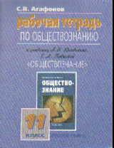 Обществознание. 11 кл.: Рабочая тетрадь к учеб. А.И.Кравченко