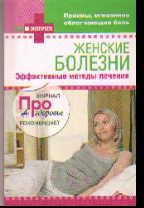 Женские болезни: Эффектиные методы лечения