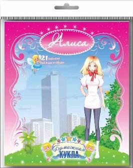 Бумажная кукла Алиса: 21 элемент одежды и обуви