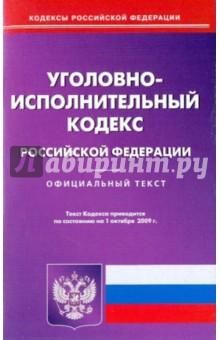 Уголовно-исполнительный кодекс РФ. Офиц.текст по сост. на 1.10.2009 года