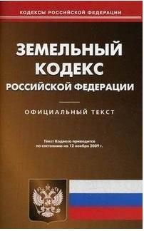 Земельный кодекс РФ. Офиц. текст по сост. на 5.10.2009 года