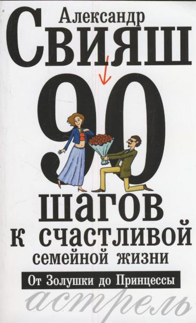 90 шагов к счастливой семейной жизни. От Золушки до Принцессы