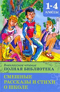 Внеклассное чтение. Полная библиотека. 1-4 класс: Смешные рассказы и стихи...