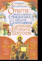 Ответы православного священника и народной целительницы на церковные и жите