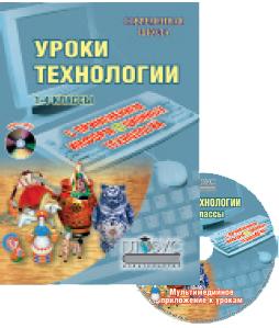 Уроки технологии. 1-4 класс: С применением информационных технологий