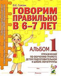 Говорим правильно в 6-7 лет. Альбом №1 упражнений по обучению грамоте